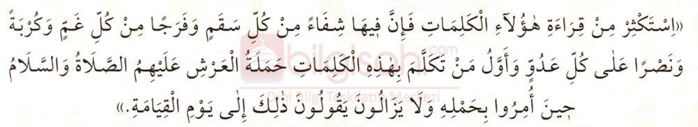 imam Yafii Hazretleri Nasihatı