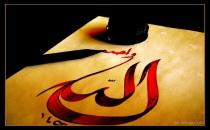 Allah (Lafza-i Celal) Havvası