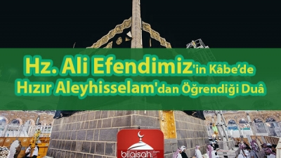 Hazreti Ali Efendimiz'in Kâbe'de Hızır Aleyhisselam'dan Öğrendiği Duâ