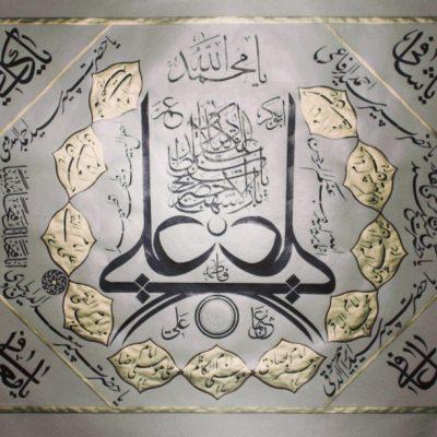 Salavat-ı Beşairu'l Hayrat